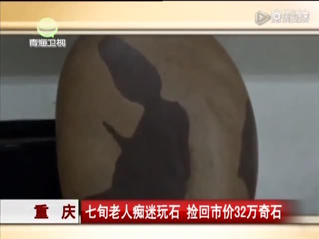重庆:七旬老人痴迷玩石 捡回市价32万奇石