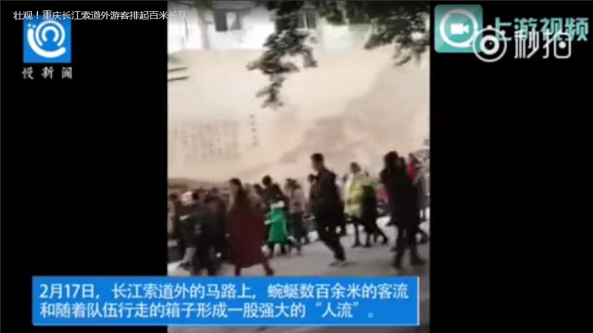 壮观!重庆长江索道外游客排起百米长队