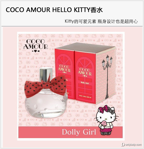 COCO AMOUR HELLO KITTY香水