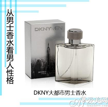 DKNY大都市男士香水