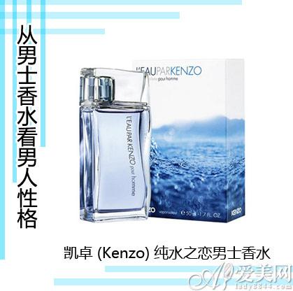 凯卓 (Kenzo) 纯水之恋男士香水