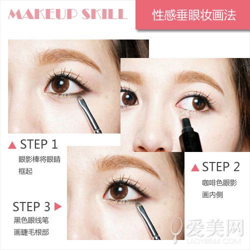 大热垂眼妆画法 性感指数马上提升