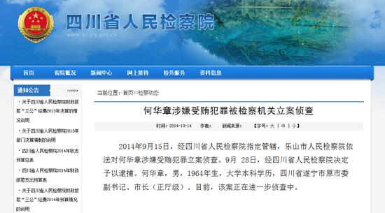 图据四川省人民检察院网站