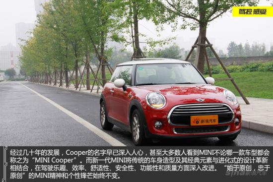 新浪成都试驾新MINI Cooper Fun