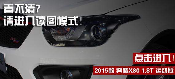 奔腾2015款 X80 1.8T 运动版
