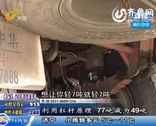 货车利用杠杆原理减轻车辆过磅时的重量
