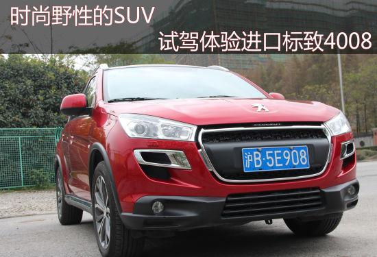 时尚野性的SUV 试驾体验进口标致4008