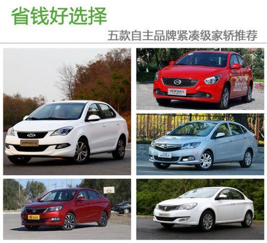 省钱好选择 五款自主品牌紧凑级家轿推荐
