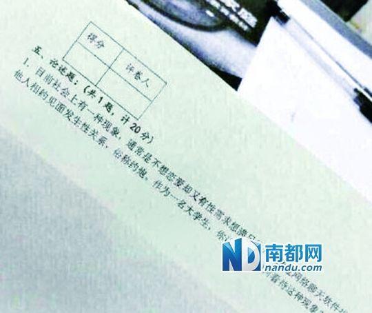 """四川师范大学""""大学生性文明与性健康""""课试卷截图。"""