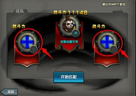 太极熊猫实时战场玩法详细介绍