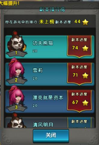 太极熊猫战役系统详细解析 特色系统介绍