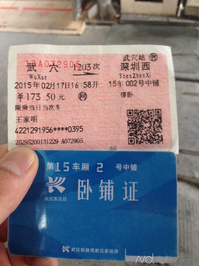 列车到深圳西站后,王老先生的卧铺证还没换回。受访者供图