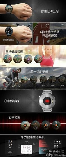 华为智能手表首发地区公布 独缺中国