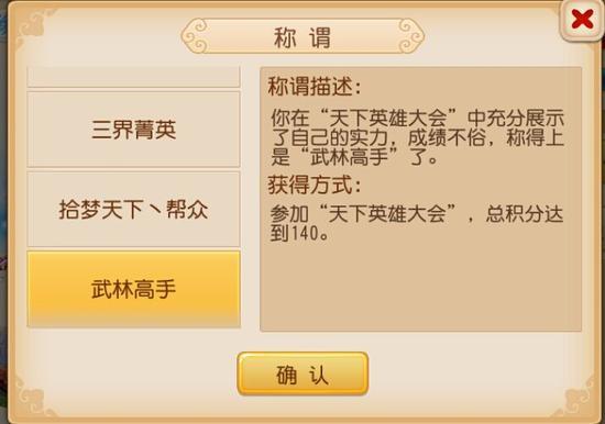 梦幻西游手游称号获得一览 怎么获得称号