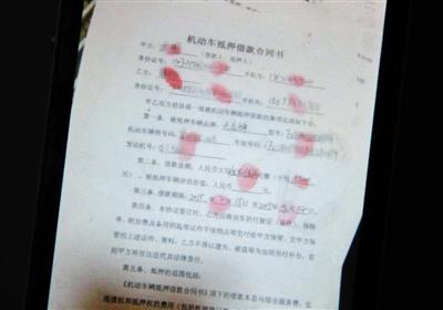 孙某出具的与武某的抵押借款合同。 新京报记者 何光 摄