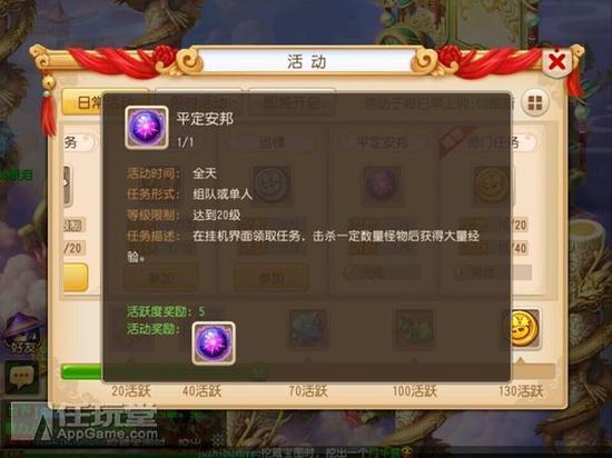 梦幻西游手游平定安邦 详细玩法攻略
