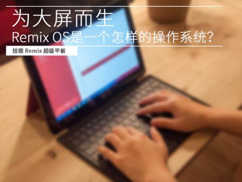 认识Remix OS 一个为大屏而生的系统