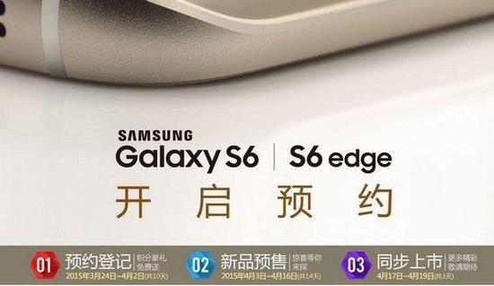 国行三星Galaxy S6/S6 edge开卖时间确认!