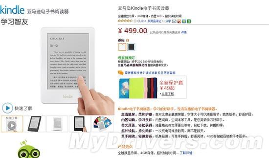 白色版Kindle电子书中国首发 售价499|白色版|