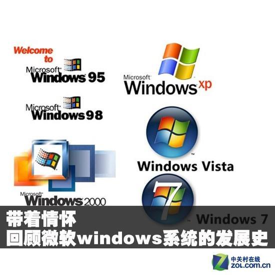 带着情怀回顾微软windows系统的发展史