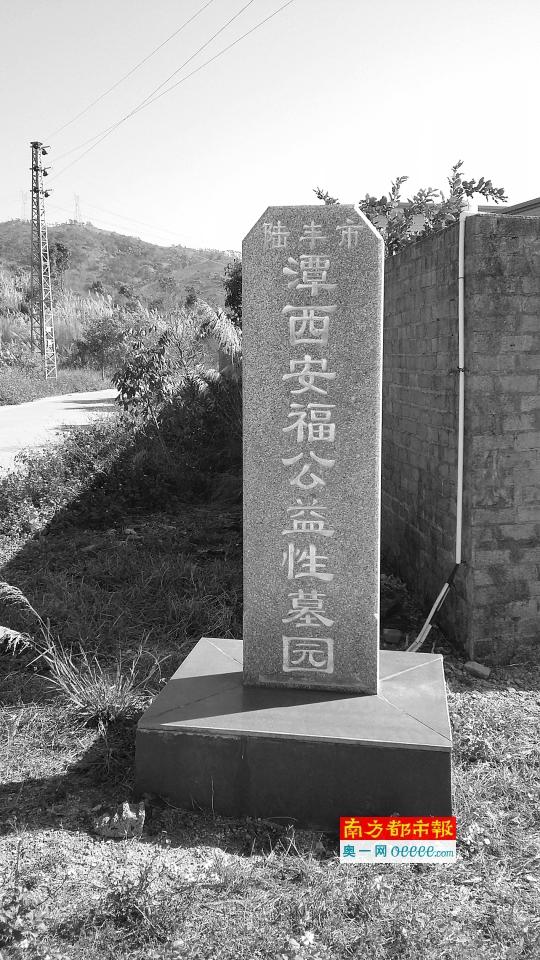 陆丰坟爷背后公益性公墓难产 政府重视但用地手续难办 陆丰 第2张