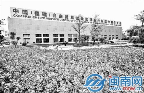 """福建自贸试验区福州片区综合服务大厅里,办事窗口将提供""""一口受理""""服务,简化办事流程"""