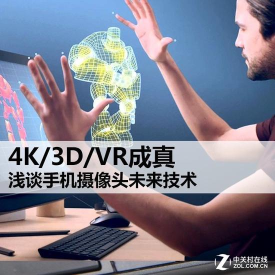 4K/3D/VR成真 浅谈手机摄像头未来技术
