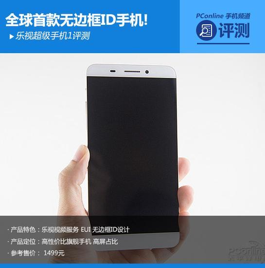 无边框id设计 乐视超级手机1评测