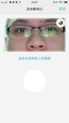 系统:眼球识别好玩实用