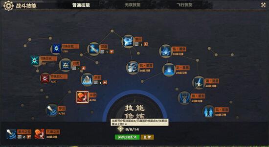 【天谕资料站】技能系统-基础技能