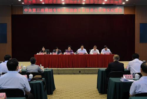中央第三巡视组向国家开发投资公司反馈专项巡视情况(中央纪委监察部网站 徐梦龙 摄)