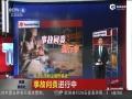 视频:台湾粉尘爆炸 王力宏林志颖等祈福