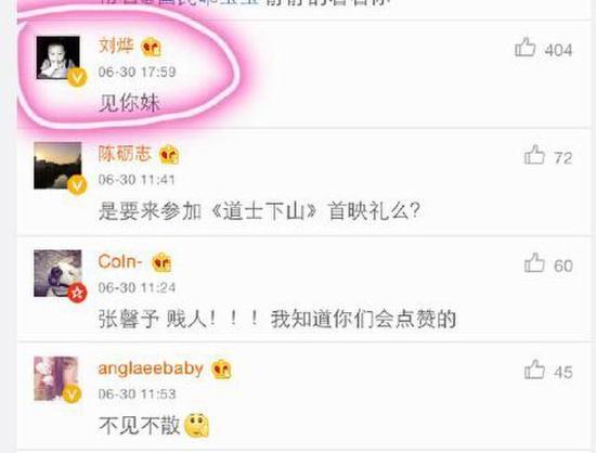 """范冰冰預告""""周四見"""" 劉燁爆粗回復:見你妹"""