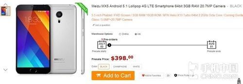 魅族MX5海外售价398美元 于8月1日发货