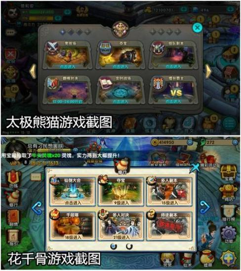 《花千骨》内容玩法全面抄袭《太极熊猫》遭侵权发律师函