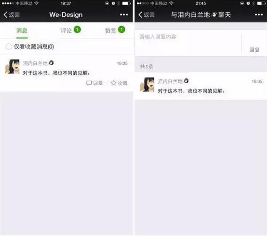 微信公众平台, weixin