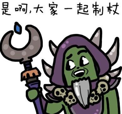 魔兽世界表情图:你贩剑吗?还是一起来制杖吧!图片
