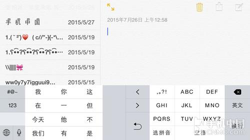 penbeat有何不可谱子-讯飞输入法for iOS 5.1.1版本独家加入了横屏九宫格键盘,当手机屏幕