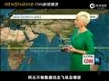 科普:CNN气象专家分析飞机残骸转移原因