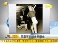 视频:梦露经典裸照曝光 曾因生活所迫被逼脱光