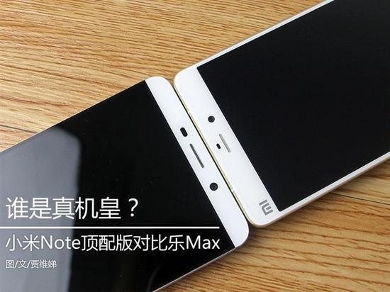 谁是真机皇 小米Note顶配版对比乐Max 小米 乐视_手机 ...