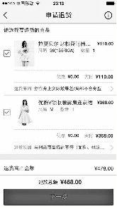 武汉女子唯品会上买连衣裙未标价 退货需承担