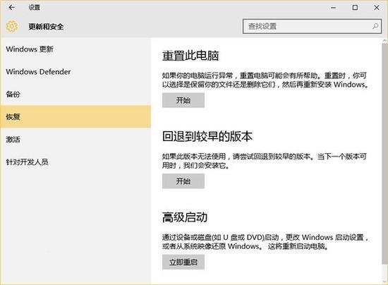 但目前Windows 10的重置功能还存在一些问题 - 据众多用户反馈,升级到Win10之后,在重置系统过程中遇到了inaccessible boot device错误、无限重启、蓝屏等问题。很多刚从Win7/8.1升级Win10的用户,可能会选择重装一下。为了避免类似麻烦,建议大家使用U盘安装法或者硬盘安装法来重新安装。