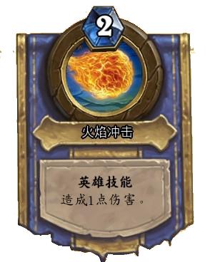 炉石传说法师吉安娜常用组合技能详解