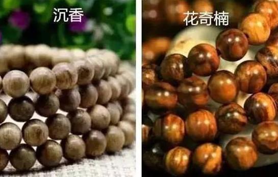 花奇楠是一种生长在越南的藤类植物,本身带有的花纹做成珠子后很像沉香的油线。不过相对于沉香也比较好分辨。大家只需记住一点:花奇楠的香味和沉香的香味完全是两码事。花奇楠的香味比较轻扬,而沉香的香气悠远绵长。并且花奇楠是藤科植物密度大,木质坚硬也和沉香不一样。