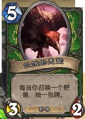 炉石传说猎人职业连招推荐:野兽给与我力量