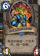 炉石传说职业连招介绍战士篇:咆哮的华尔兹
