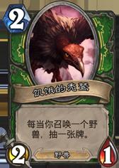 野兽之王雷克萨 《炉石传说》新手猎人介绍