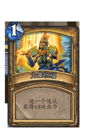 炉石传说圣骑士搏击指南:八套组合拳指引胜利