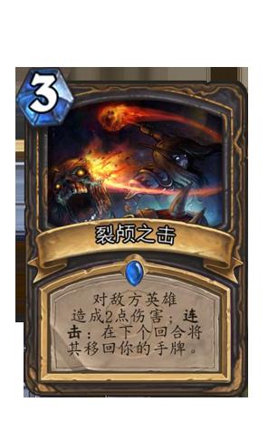 《炉石传说》潜行者新手卡牌介绍与教学